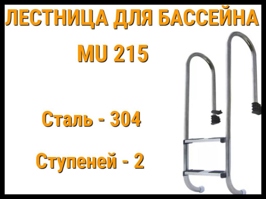 Лестница набортная для узкого борта MU 215 (2 ступени)