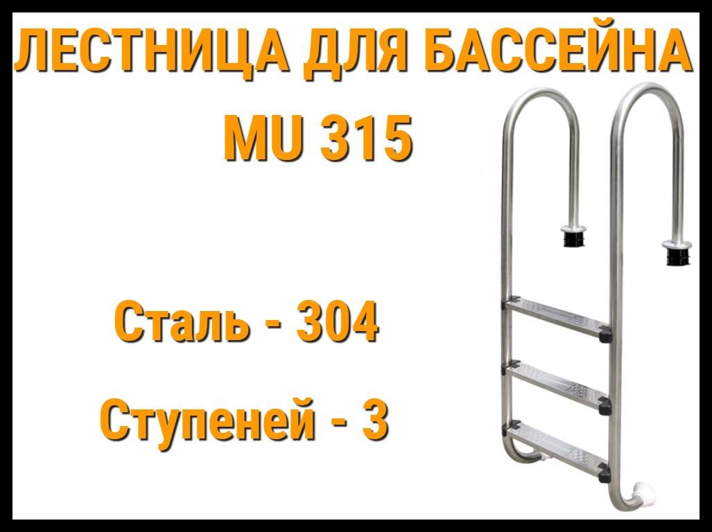 Лестница набортная для узкого борта MU 315 (3 ступени)