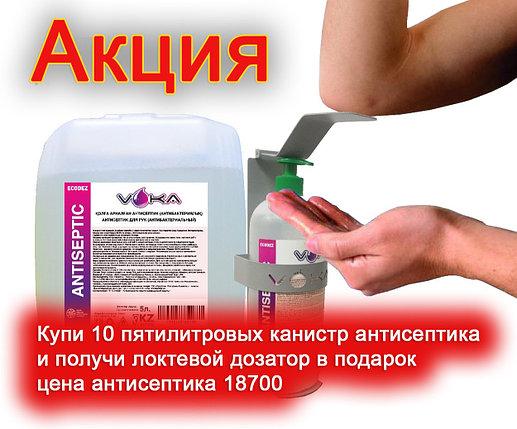 Акция! Купи 10 пятилитровых канистр антисептика и получи локтевой дозатор в подарок. Цена антисептика 18.700тг, фото 2