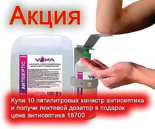 Акция! Купи 10 пятилитровых канистр антисептика и получи локтевой дозатор в подарок. Цена антисептика 18.700тг