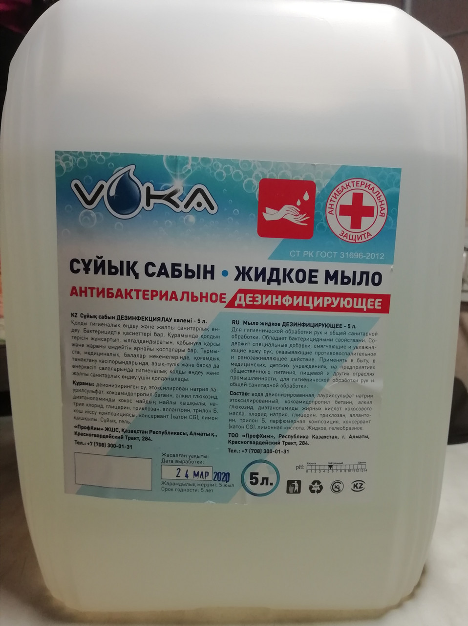 Жидкое мыло от бактерий 5 л. в Алматы