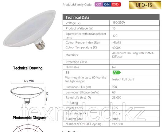 Светодиодная лампа  Led E27/15W 4200 К, фото 2