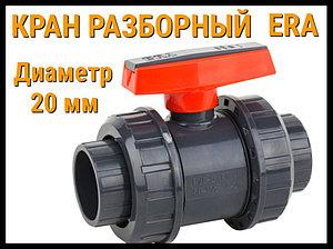 ПВХ кран разборный шаровый ERA (20 мм)