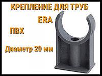 Крепление ПВХ для труб ERA (20 мм)