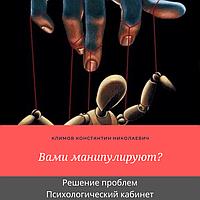 Психология манипуляций | Кабинет Психологической Помощи