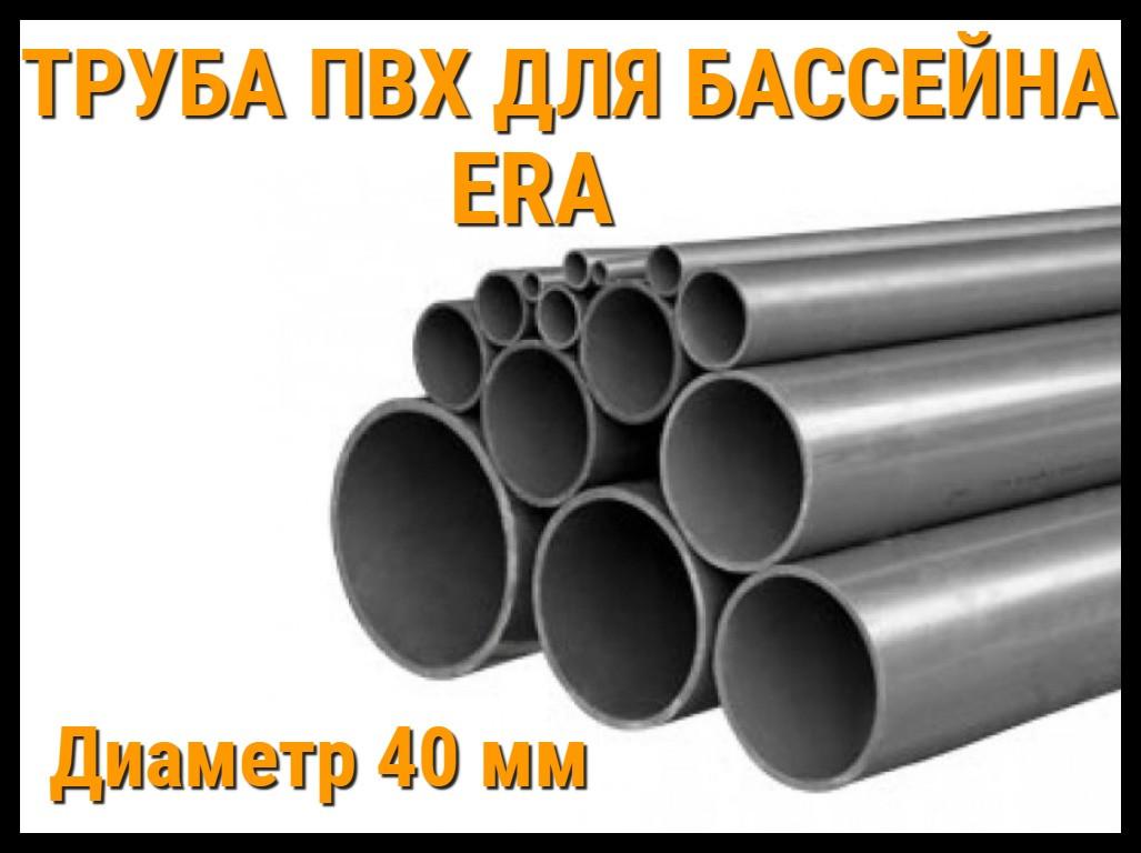 Труба ПВХ для бассейна ERA (40 мм)