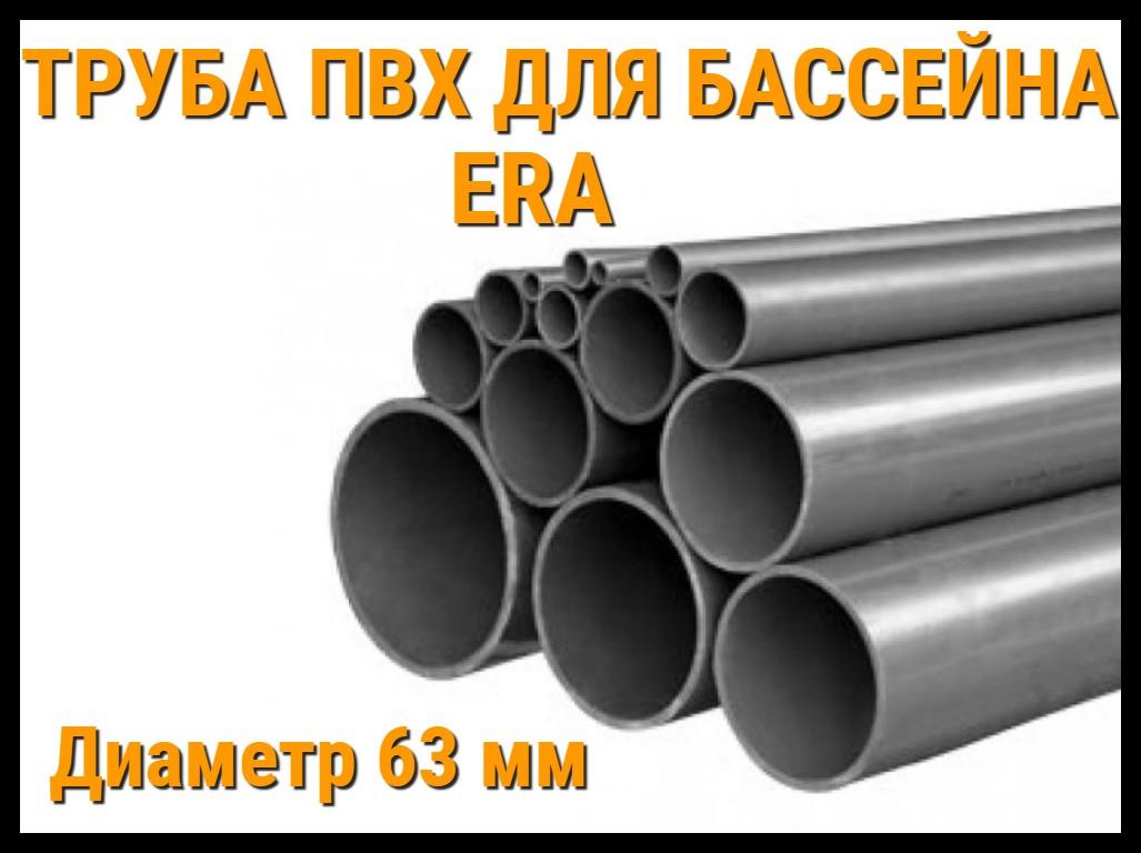 Труба ПВХ для бассейна ERA (63 мм)