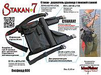 Stakan 7 удобный универсальный пояс держатель для спиннинга