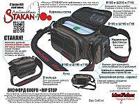 Stakan 100 лайтовик Черный шейно-поясная сумка + держатель удилища