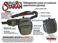Stakan Бродяга универсальная набедренная сумка со съёмным держателем удилища