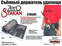 Stakan ZERO Олива Съёмный держатель удилища (правша)