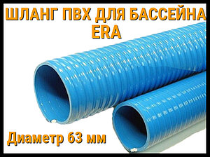 Шланг ПВХ для бассейна (63 мм)