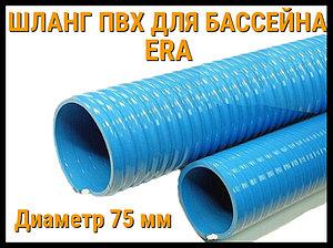 Шланг ПВХ для бассейна (75 мм)