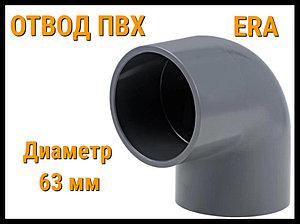 Отвод клеевой ПВХ 90° ERA (63 мм)