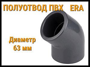 Полуотвод клеевой ПВХ 45° ERA (63 мм)