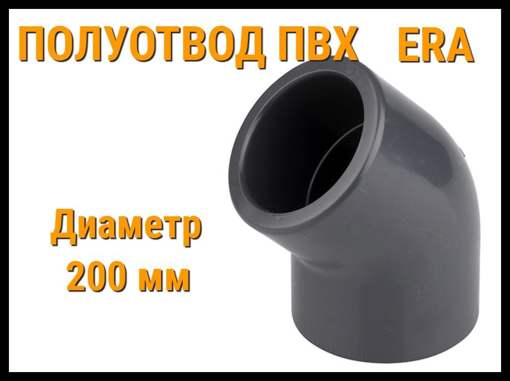 Полуотвод клеевой ПВХ 45° ERA (200 мм)