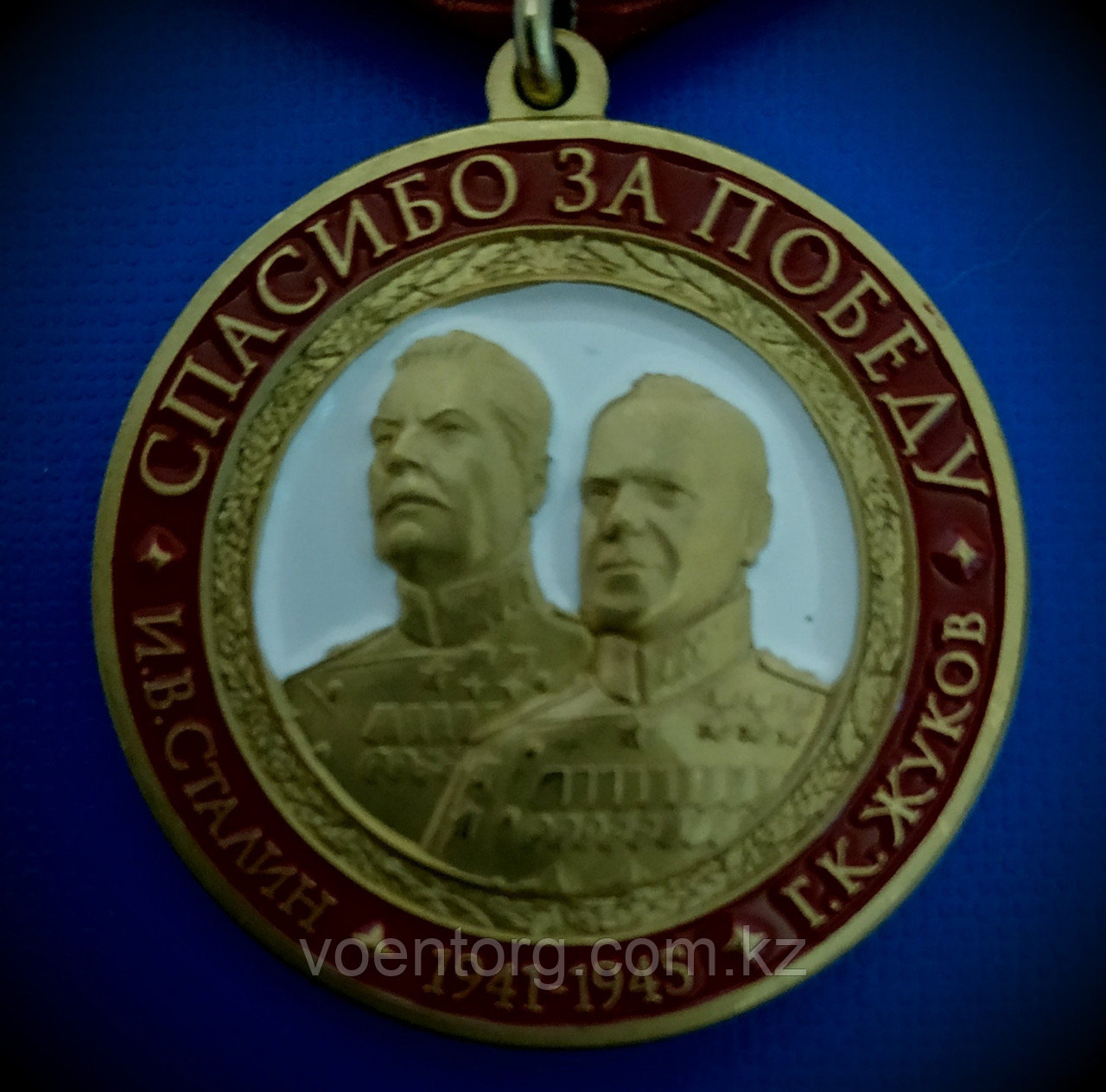 "Памятная медаль "" Спасибо за победу"""