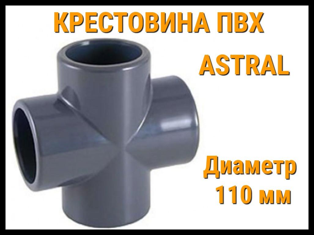 Крестовина ПВХ Astral (110 мм)