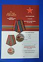 Памятная медаль «За участие в шествии Бессмертный полк. 75 лет Победы», фото 3