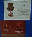 Памятная медаль «За участие в шествии Бессмертный полк. 75 лет Победы», фото 4