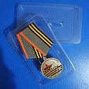 Памятная медаль «За участие в шествии Бессмертный полк. 75 лет Победы», фото 2