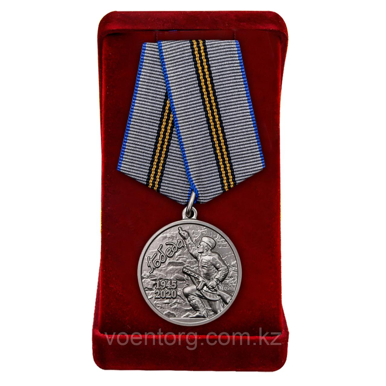 """Наградная медаль """"75 лет Победы в ВОВ"""