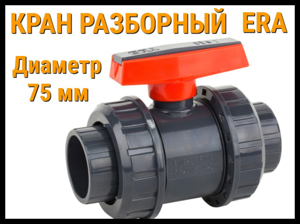 ПВХ кран разборный шаровый ERA (75 мм)
