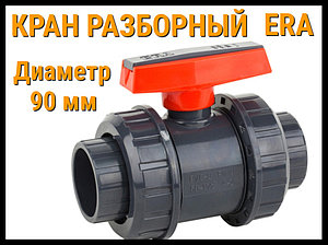 ПВХ кран разборный шаровый ERA (90 мм)