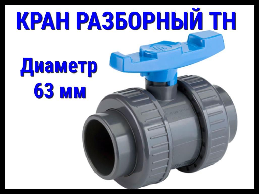 ПВХ кран разборный шаровый TH (63 мм)