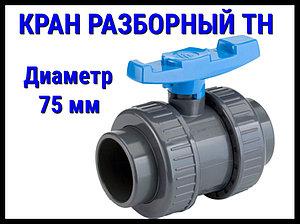 ПВХ кран разборный шаровый TH (75 мм)