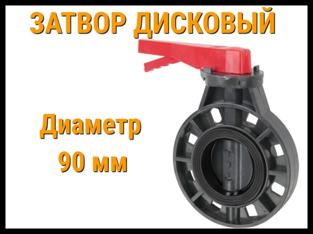 Затвор дисковый ПВХ без фланца ERA (90 мм)