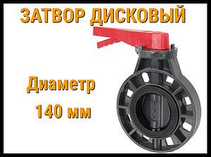 Затвор дисковый ПВХ без фланца ERA (140 мм)