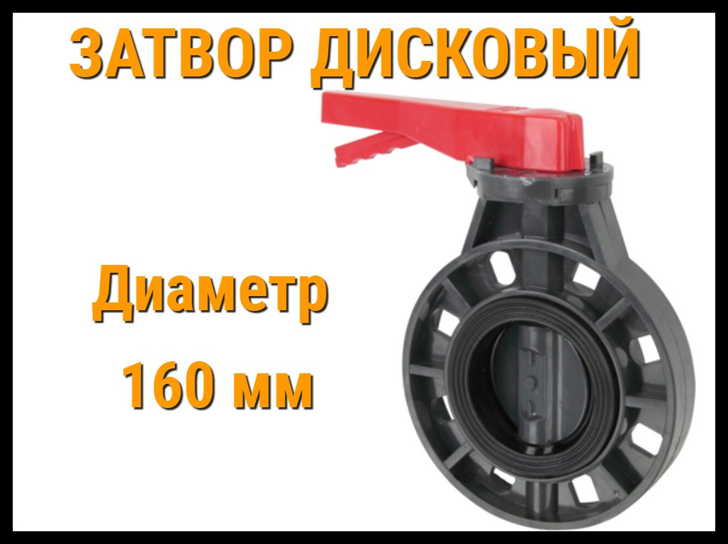 ПВХ кран разборный шаровый ERA (160 мм)