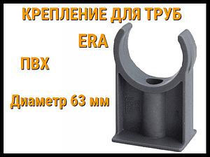 Крепление ПВХ для труб ERA (63 мм)