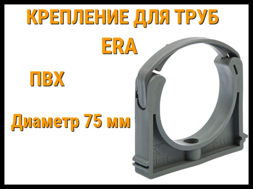 Крепление ПВХ для труб ERA (75 мм)