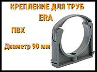 Крепление ПВХ для труб ERA (90 мм)