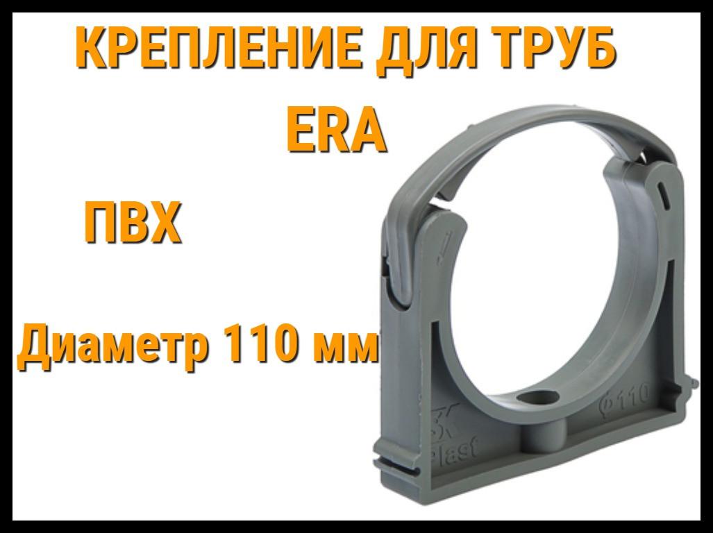 Крепление ПВХ для труб ERA (110 мм)