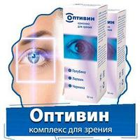 Оптивин лекарство для глаз (зрения), фото 1