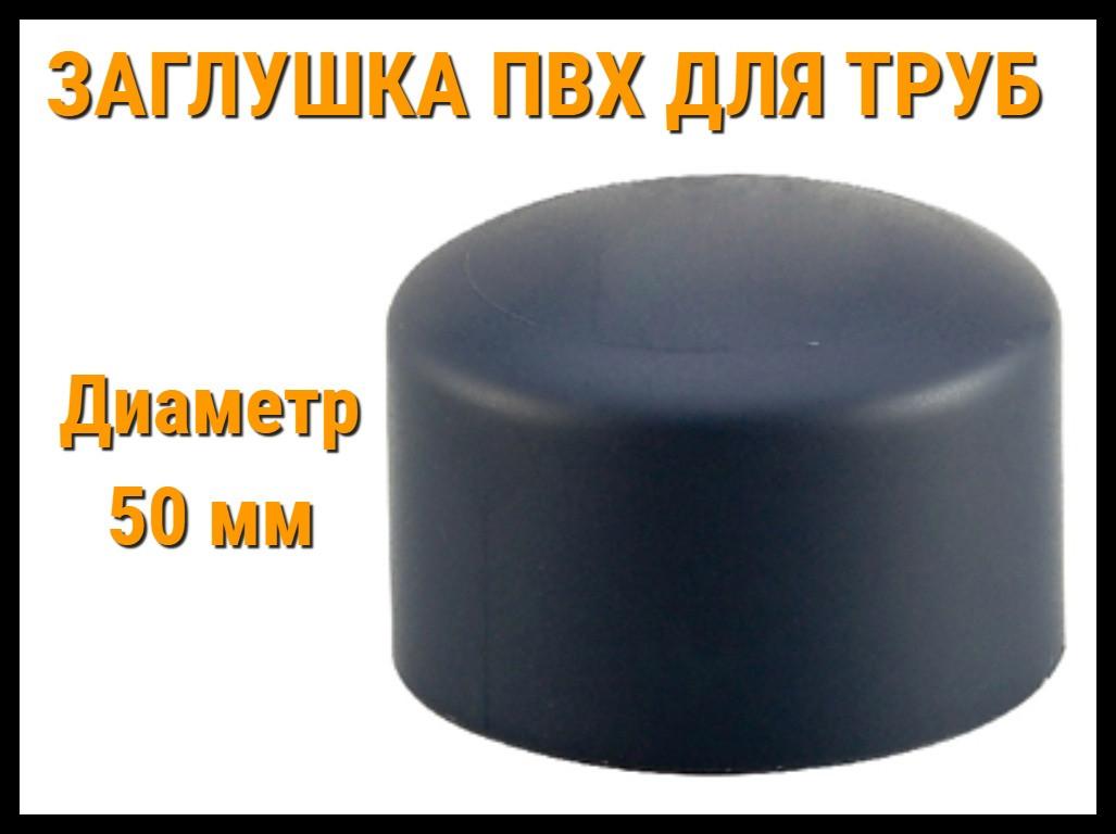 Заглушка ПВХ для труб ERA (50 мм)