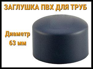 Заглушка ПВХ для труб ERA (63 мм)