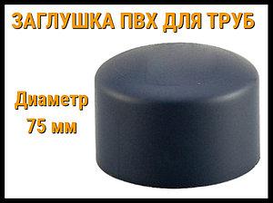 Заглушка ПВХ для труб ERA (75 мм)