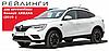 Рейлинги для автомобиля Renault Arkana (2019-)