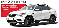 Рейлинги для автомобиля Renault Arkana (2019-), фото 1