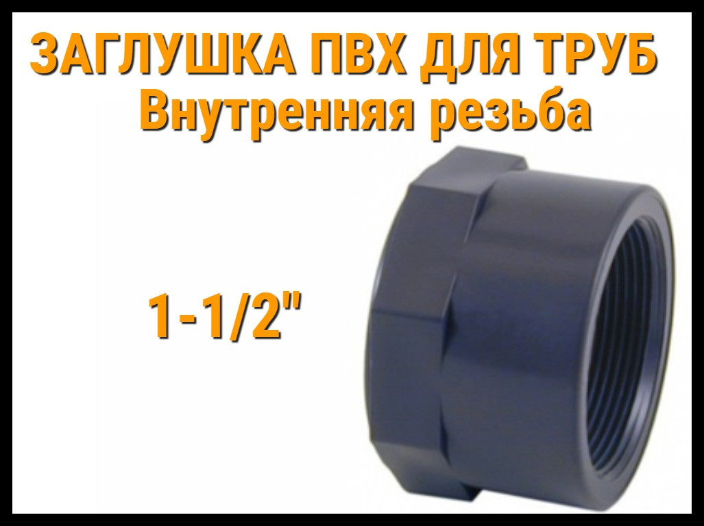 "Заглушка резьбовая ПВХ для труб ERA (1-1/2"")"