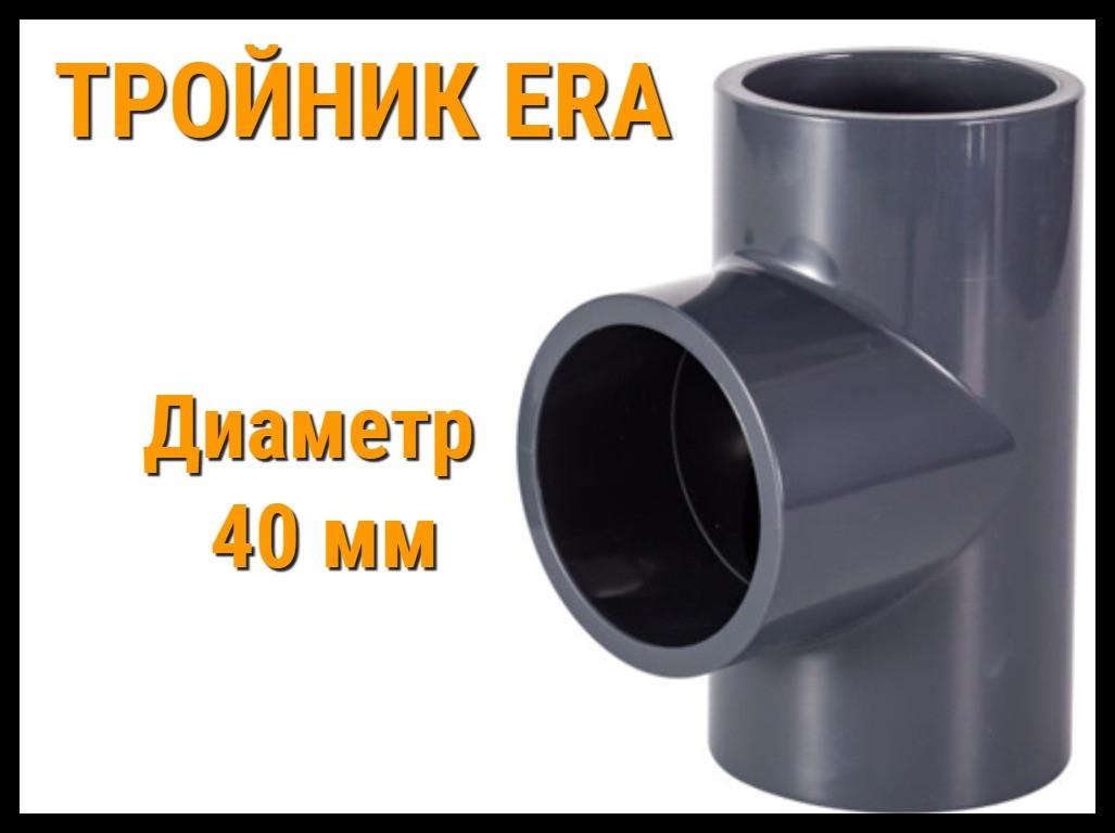 Тройник 90° ПВХ ERA (40 мм)