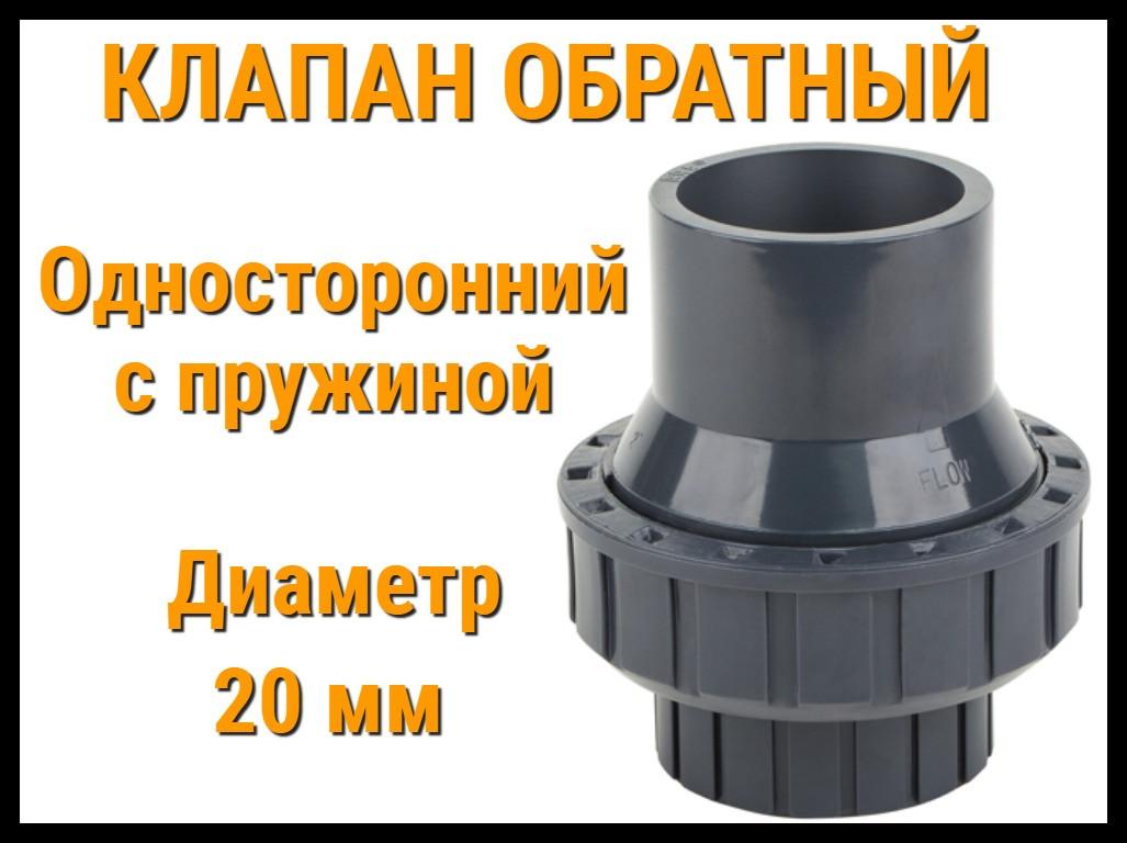 Обратный клапан односторонний с пружиной ПВХ (20 мм)