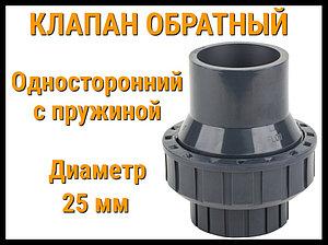 Обратный клапан односторонний с пружиной ПВХ (25 мм)
