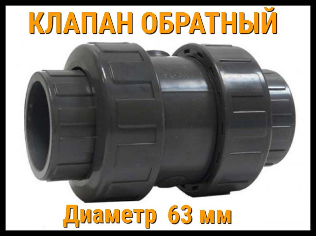 Обратный клапан ПВХ (63 мм)