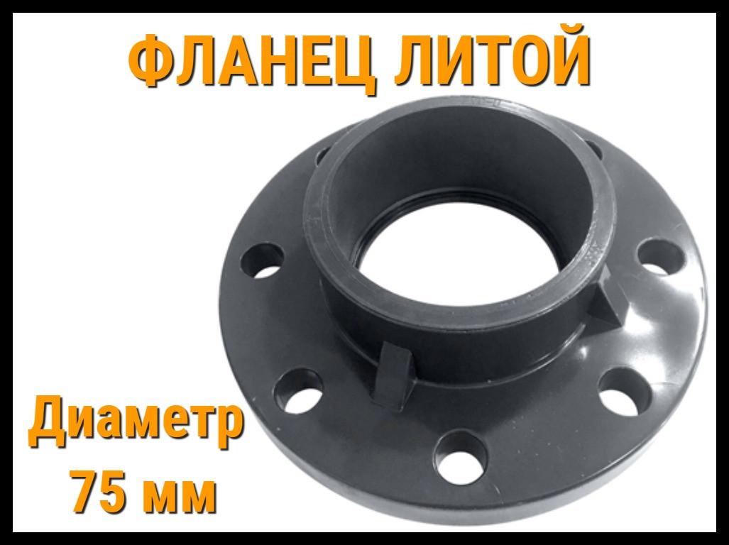 Фланец литой ПВХ (75 мм)