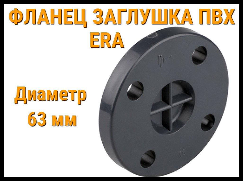 Фланец заглушка ПВХ ERA (63 мм)